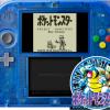 3DSや2DSでゲームボーイやファミコンのソフトを遊ぶ方法