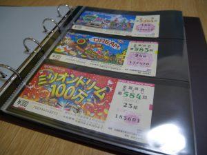 takarakuji-file3