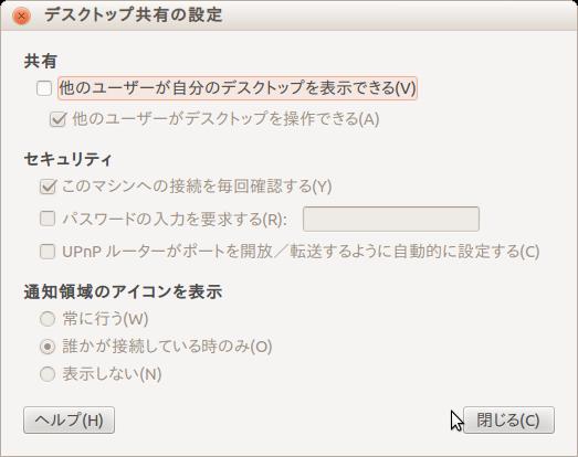 ubuntuからubuntuを遠隔操作リモ...