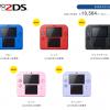 2DSラベンダーピンクなど新色5パターン追加にハッピープライスも5タイトル追加!